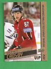 2012 Upper Deck National Convention PROMO VIP-4 SIDNEY CROSBY