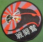 U.S. Air Force 27th Fighter Squadron Japan 1 Patch