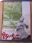 WILD STRAWBERRIES Original 1957 Japanese poster Ingmar Bergman Bibi Andersson