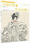 Chinese Ancient Lady Beauty Figures Xian Miao Line Drawing Painting Art Book