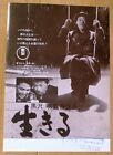 Ikiru JAPAN CHIRASHI MOVIE MINI POSTER 1974 Revival Akira Kurosawa To Live