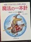 JAPANESE Craft Book Learn to KNIT w A CROCHET HOOK Amazing projects inside
