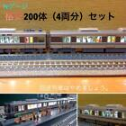 Tomix N Gauge 200 Full Train Sets 4 Cars from japan very good conndition F S