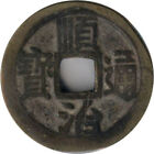 Chinese Cash Coin Shun Chih Ningpo Schjoth 1417