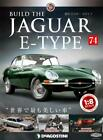 Build THE JAGUAR E-TYPE 1/8 die cast model Vol.74 DeAGOSTINI Weekly JAPAN NEW