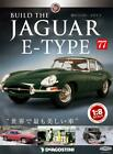 Build THE JAGUAR E-TYPE 1/8 die cast model Vol.77 DeAGOSTINI Weekly JAPAN NEW