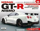 DeAGOSTINI Weekly NISSAN GT-R NISMO MY17 1/8 Scale JAPAN NEW No.48