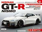 DeAGOSTINI Weekly NISSAN GT-R NISMO MY17 1/8 Scale JAPAN NEW No.51