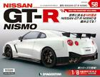 DeAGOSTINI Weekly NISSAN GT-R NISMO MY17 1/8 Scale JAPAN NEW No.58