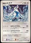 Explosive Birth Lugia 10th Anniversary Promo Pokemon Card Japanese Free Shipping
