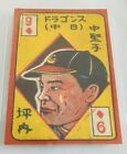 Beginner's Guide To Collecting Japanese Baseball Cards 18