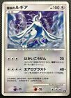 Explosive Birth Lugia 10th Anniversary Promo Pokemon Card Game Japanese F S