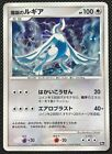 Explosive Birth Lugia Pokemon Card Game 10th Anniversary Promo Japanese F S