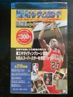 1995-96 Upper Deck COLLECTOR'S CHOICE Series 1 JAPANESE Edition Sealed BOX