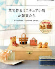 Handmade Leather Craft Japanese Craft Book