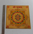 Shree Shri YANTRA Sri YANTRAM - Metallic POSTER - 9