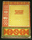 RARE BOOK Belarus Folk Embroidery pattern textile costume Ukraine weaving art