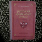 1958     XVIII  18th c RUSSIA Army  Navy RUSSIAN military