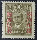 CKStamps China Stamps Collection Scott526 Unused NH NG
