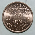 Saudi Arabia 25 Halala AH1392 (1973) Brilliant Uncirculated Coin - F.A.O.
