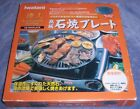 Iwatani CB Ishiplate Korean BBQ Stone Grill Stove top Ishi Plate Cooking Camping