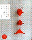 Good Luck Traditional Mobiles with Linen Fabrics Japanese Craft Book Tsurushi