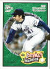 Tom Seaver Cards, Rookie Cards and Autographed Memorabilia Guide 18