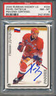 Pavel Datsyuk Cards, Rookie Cards and Autographed Memorabilia Guide 49