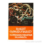 BOOK Ancient Jewelry Serbian archaeology glass bead trade history Banat necklace