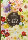 Dip Flower Textbook Synthetic resin liquid Craft Book paper pattern set Japanese