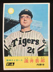 Beginner's Guide To Collecting Japanese Baseball Cards 46