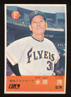 Beginner's Guide To Collecting Japanese Baseball Cards 32