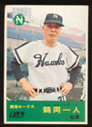 Beginner's Guide To Collecting Japanese Baseball Cards 41