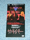 SURVIVOR Japan Only 1988? MINT Tall 3