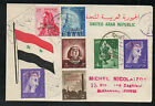 PALESTINE EGYPT 1953 SET OF 7 STAMPS ON REGISTERED FIRST DAY COVER NEW GAZA CDS