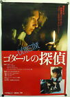Francois Truffaut Detective Original 1980s Japanese Movie Poster Leaud