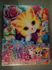 Lisa Frank  63 Pc 3 Puzzle pack  Cat Binder 3+ 11.5 X 16.25 in  New 16 Stickers