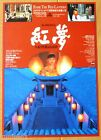 RAISE THE RED LANTERN Original Japan Chirashi Movie Mini Poster 1991 Zhang Yimou