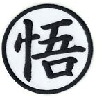 Anime Wisdom Mark Logo Embroidered Iron On Patch