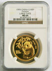 1995 G100Y 1oz China large date gold panda coin NGC MS69 Shanghai mint