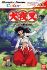 WonderSwan Color game InuYasha: Kagome no Yume Nikki JAPAN cartridge