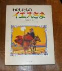 JAPANESE CHRISTMAS NATIVITY PICTURE BOOK JESUS JAPAN CRECHE RARE BOX CHRISTIAN