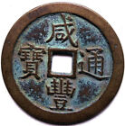 China Ancient Bronze coins Diameter44mm thickness3mm