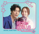 OST-HER PRIVATE LIFE-JAPAN CD+DVD+BOOK G88