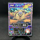 Pokemon Card Birth of Mewtwo Holo Get Card No1 PIKACHU THE MOVIE Meiji Japanese