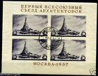 Russia (S0212). Sc. 603a. Soviet Architects SS. 1st day of issue cancel. SCV $50