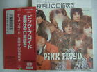 PINK FLOYD THE PIPER AT THE GATES OF DAWN / JAPAN CD WITH OBI NM MINT- CLEAN COP