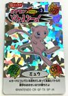 Very Rare Pokemon Special Battle Seal Mew Nissui Prism Holo Nintendo Anime F S