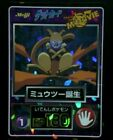 Pokemon Card Carddass Meiji Birth of Mewtwo Holo No1 Pikachu The Movie Japanese