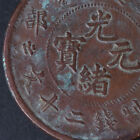 China Empire Error Coin Qing Dyn  HU-POO Repeated Die 2Times Interesting Rare ++